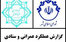 گزارش فعالیتهای عمرانی و ستادی شهرداری و شورای اسلامی شهر مزداوند منتشر شد