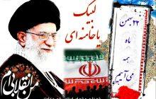 راهپیمایی یوم الله ۲۲ بهمن در شهر مزداوند